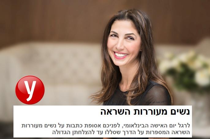 """דורית סלע בכתבה """"נשים מעוררות השראה"""" של Ynet"""