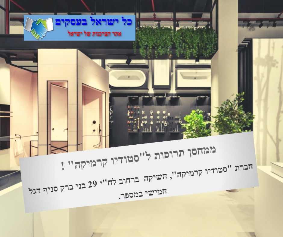 מתוך כל ישראל בעסקים: ממחסן תרופות לאולם תצוגה מפואר ומרשים